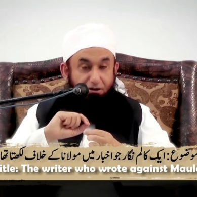 How To Deal With Rivals, Tells Maulana Tariq Jameel