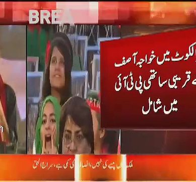 Khawaja Asif's Close Friend Joins PTI