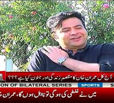 Do You Take Meal With Servants, Kamran Asks Imran Khan