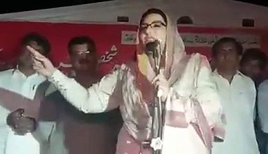 Leaked Video Of Firdous Ashiq Awan