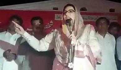 Leaked Video Of Firdous Ashiq Awan