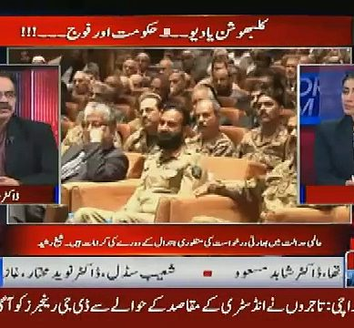Seminar At GHQ: Shahid Masood Shares Another Story