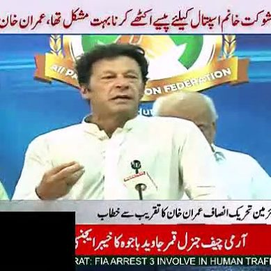 Imran Khan Speech At Function Organised By All Pakistan Memon Federation