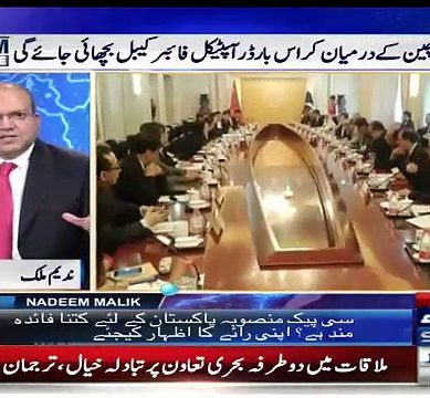 Nadeem Malik's Analysis On CPEC Master Plan