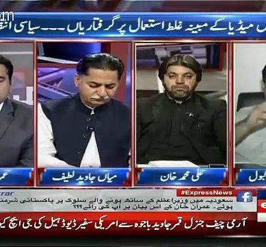 Nabeel Gabol Mocks PM Nawaz