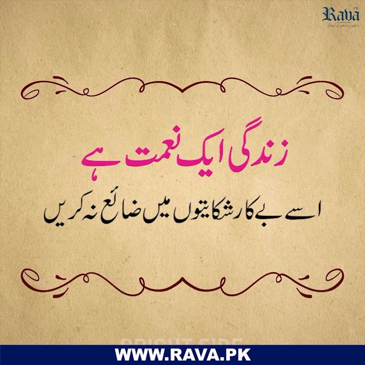 Rava Special