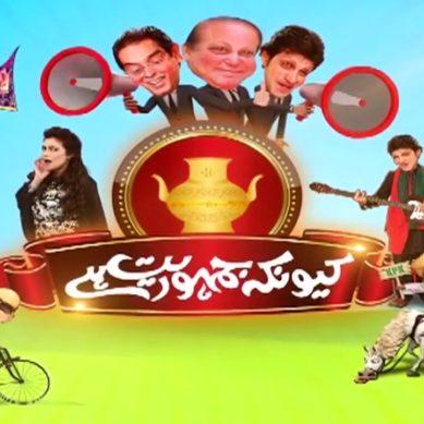 Satire: Ramazan Transmission's BTS