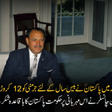 Germany Used To Take Assistance From Pakistan