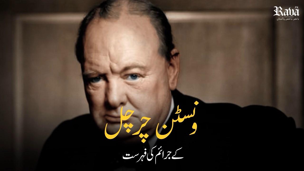 The Crimes Of Winston Churchill