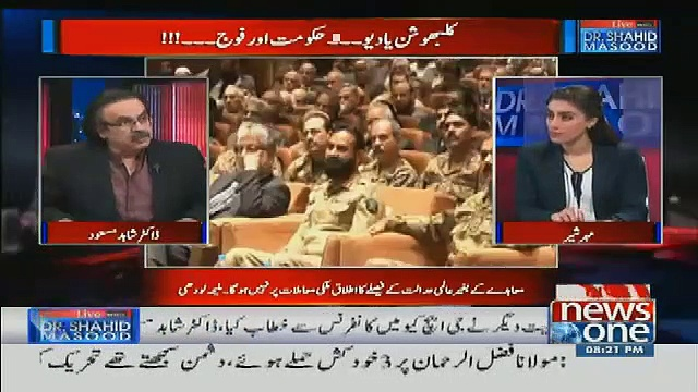 Who-Said-This-In-Front-Of-Gen-Qamar-Bajwa