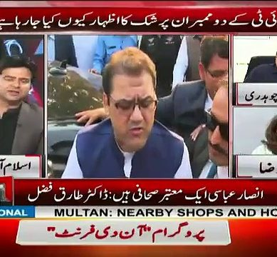 PMLN's Tariq Fazal On Presence Of Ambulance Outside Judicial Academy