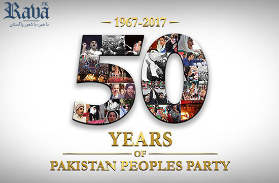 PPP unveils golden jubilee logo for foundation day