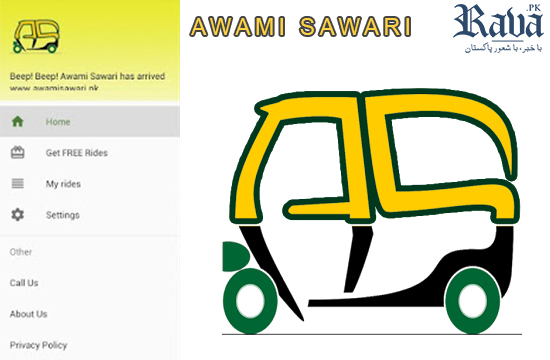 Awami Sawari – A New Rickshaw App for Pakistanis
