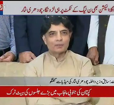 For Which Party Ch Nisar Will Contest Election 2018 Revealed