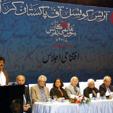 International Urdu Conference begins