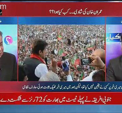 Imran Khan-Bushra Maneka Will Be A Mismatched Couple: Arif Nizami