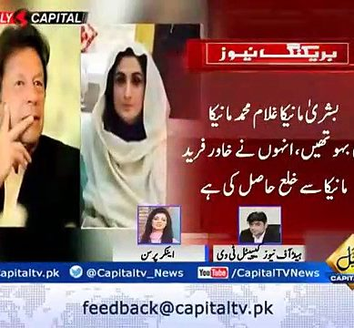 Why Imran Khan Married To Bushra Maneka?
