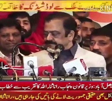 Rana Sanaullah's Remarks On Imran Khan's Proposal To Bushra Maneka