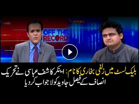 Zulfi not Imran Khan requested removal of his name from ECL, says Faisal Javed