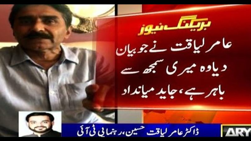 Javed Miandad reacts to Aamir Liaquat's criticism on PTI leadership
