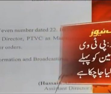 Government removes PTV's managing director over 'typo' error with immediate effect