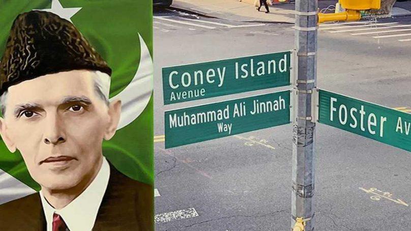 'Muhammad Ali Jinnah Avenue' inaugurated in Brooklyn New York