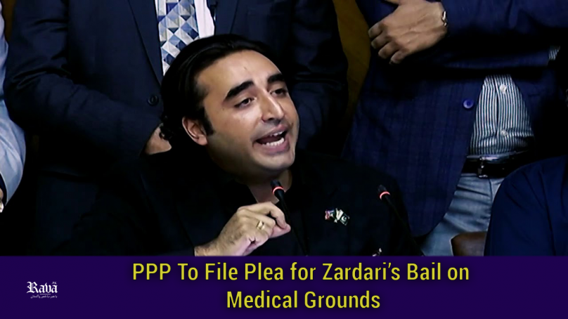 PPP To File Plea for Zardari's Bail on Medical Grounds