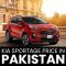 KIA Sportage price in Pakistan