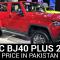 BAIC BJ40 Plus 2021 Price in Pakistan