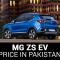 MG ZS EV 2021 price in Pakistan